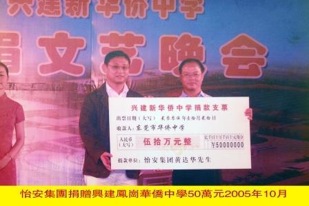 200510怡安集团支助凤岗华侨中学捐款五十万元.jpg